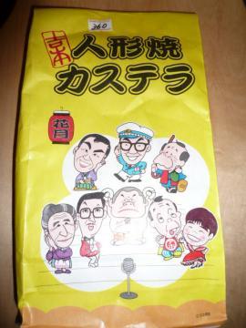 人形饅頭 Tさん Iさん 002