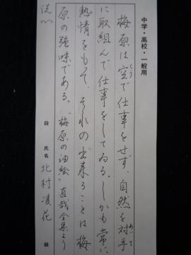 書道 清書 筆 002