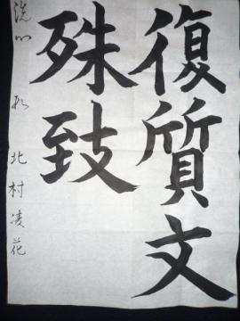 書道 清書 筆 004