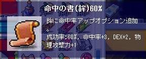 命中鉾60