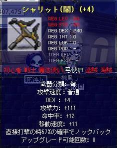 ATK111シャリット(闇)