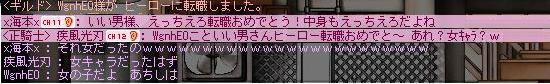 EOがH EROに!!
