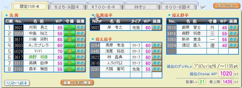 限定1135 6・9回 盗塁