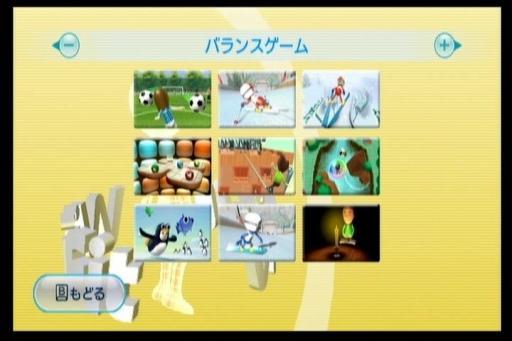 バランスゲームは全9種
