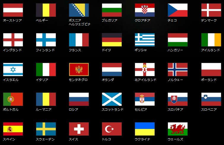 ヨーロッパ2