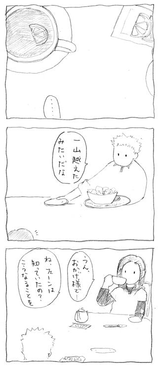 カット28