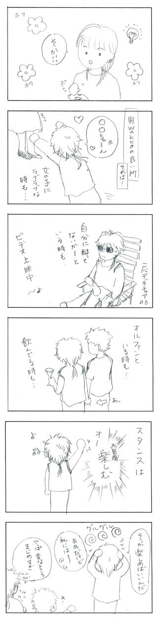スピコミ3