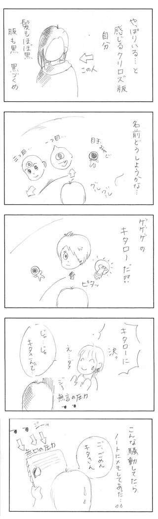 スピコミ4