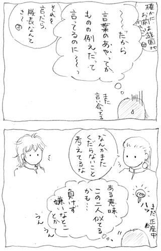 スピコミ102