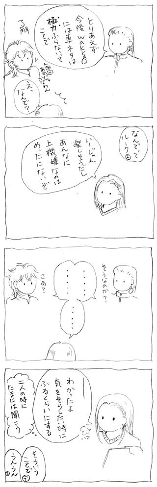 スピコミ104