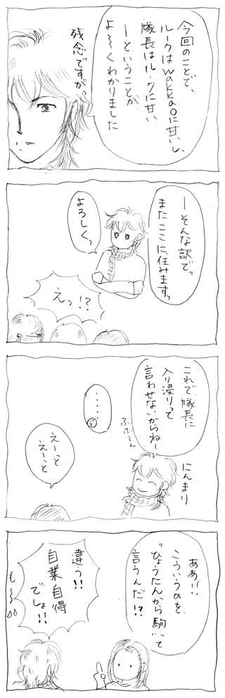 スピコミ105