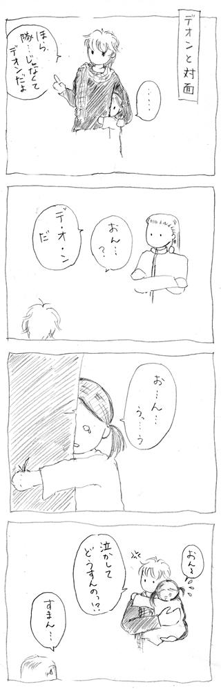スピコミ113