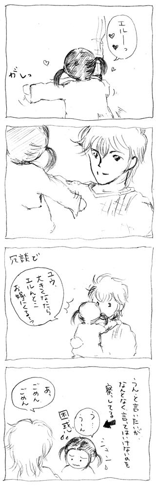 すぴこみ121