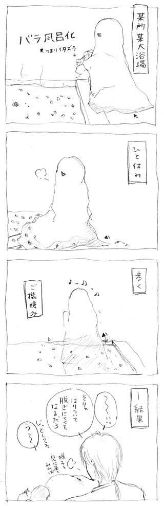 スピコミ191