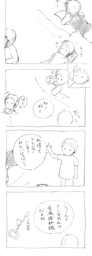 スピコミ34