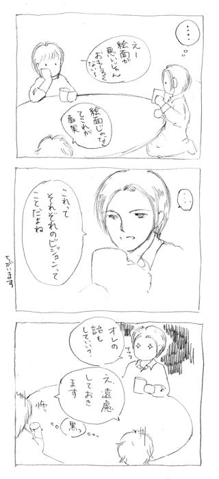 スピコミ41