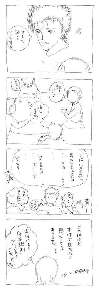 スピコミ42