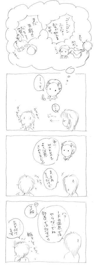 スピコミ46
