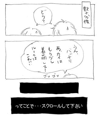 スピコミ48
