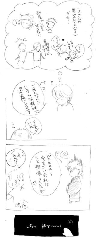 スピコミ51