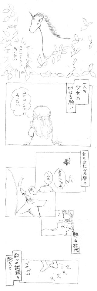 スピコミ52