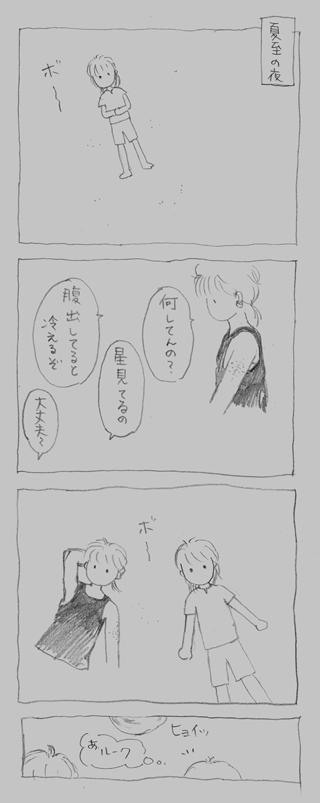 スピコミ61