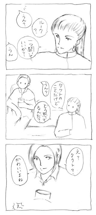 スピコミ63