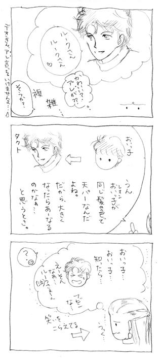スピコミ64