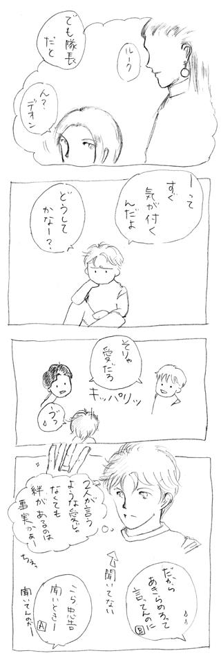 スピコミ68