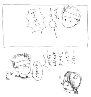 スピコミ69