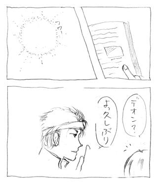 スピコミ71