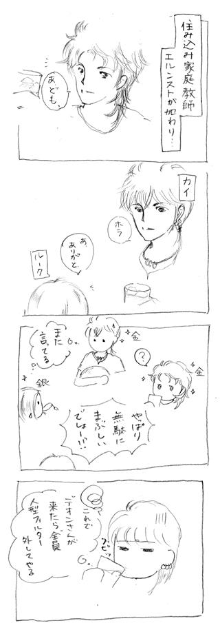 すぴこみ75