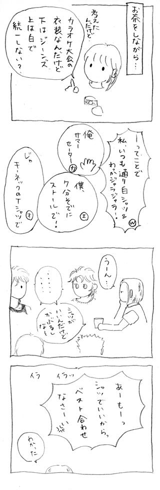 スピコミ78