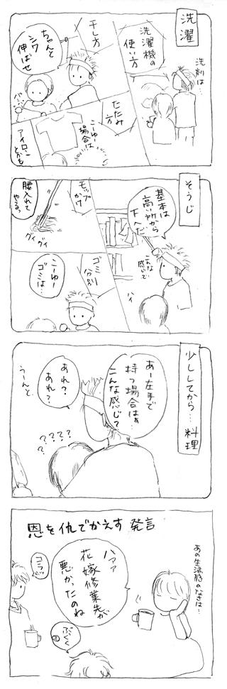 スピコミ81