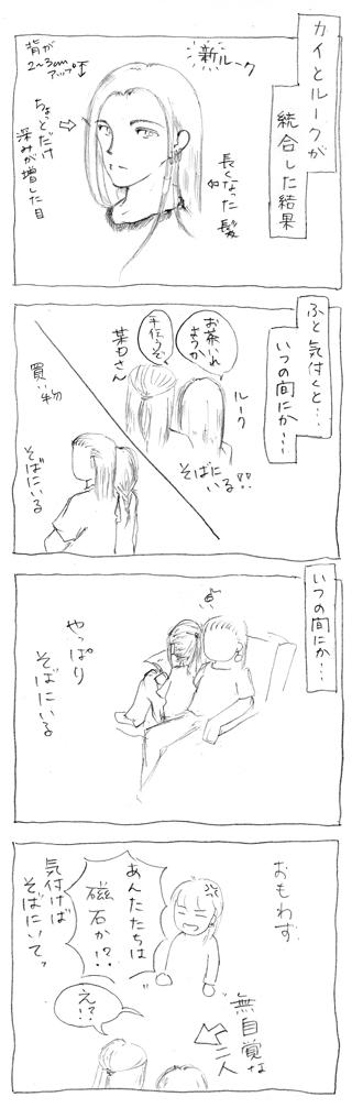 スピコミ84