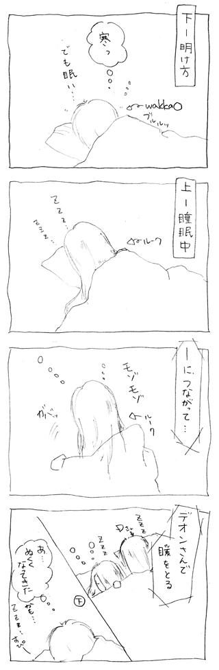 スピコミ89
