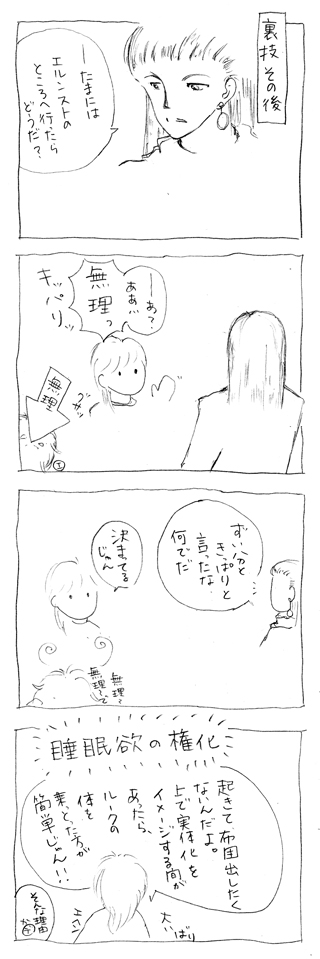 スピコミ90