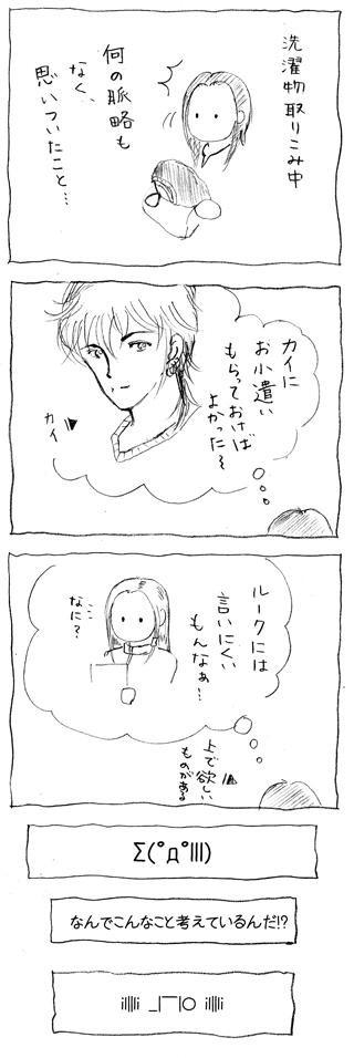 スピコミ95