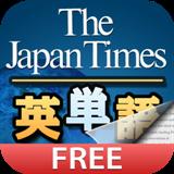 ジャパンタイムズで英単語 FREE