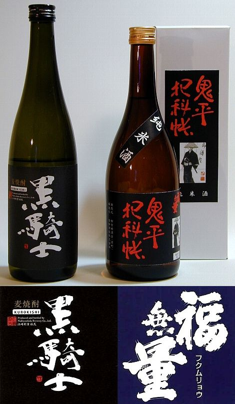 鬼平&黒騎士_酒_sample