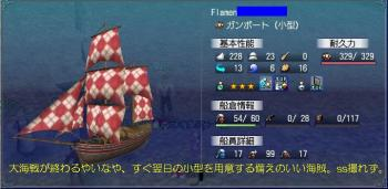グンちゃん船