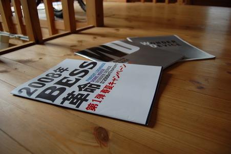 20080511パンフレット