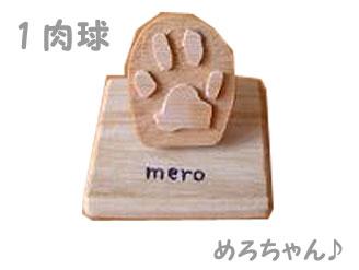 nikukyuu_mero.jpg