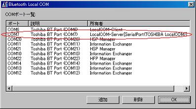 PCのCOMポート