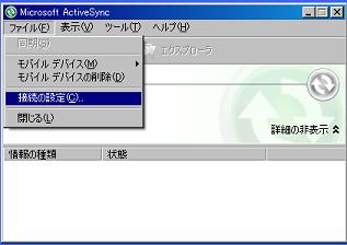 ActiveSyncの設定1