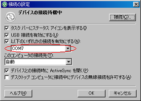 ActiveSyncの設定2