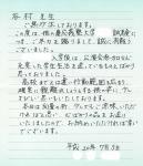ご父兄からのお手紙
