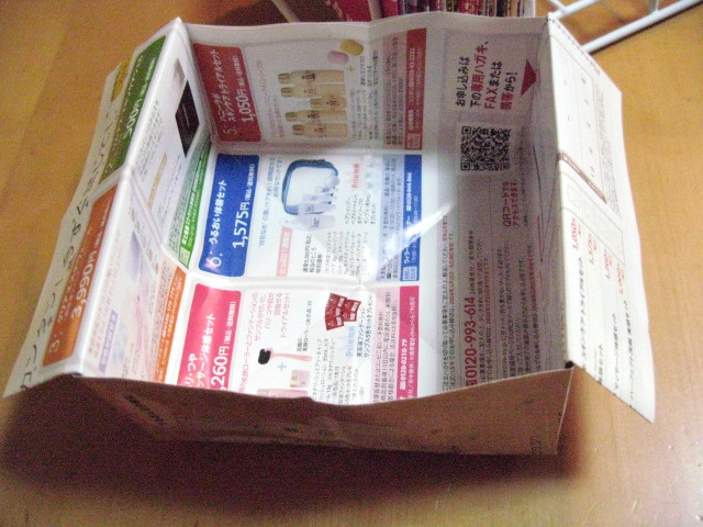 すべての折り紙 折り紙 ゴミ箱 チラシ : ... 広告チラシでゴミ箱 折り方