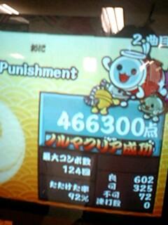 punish!