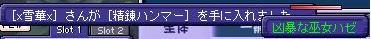 精錬ハンマー1